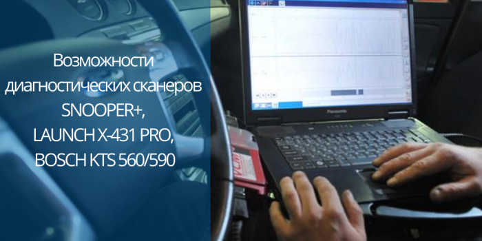 Возможности диагностических сканеров SNOOPER+, LAUNCH X-431 PRO, BOSCH KTS 560/590