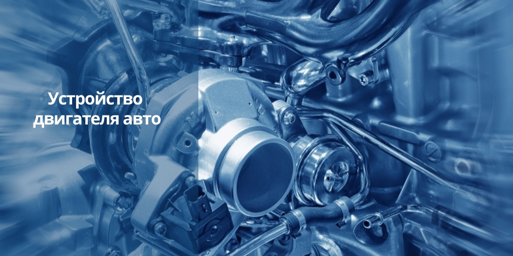 Устройство двигателя автомобиля